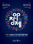 제9회 ARKO한국창작음악제 국악 부문 연주회 포스터