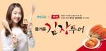 동원F&B가 13일부터 12월 9일까지 양반김치 김장투어를 개최했다