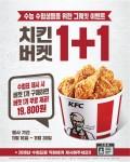 KFC가 대학수학능력시험 수험생들을 응원하기 위해 16일부터 30일까지 치킨버켓 1+1 수능 그뤠잇 이벤트를 진행한다