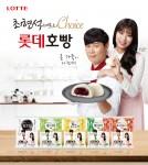 롯데제과rk 겨울시즌 앞두고 다양한 호빵 신제품 선보였다