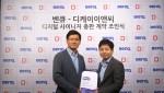 벤큐 코리아가 종합 방재 시스템 전문 기업 디케이이앤씨와 디지털 사이니지 유통 파트너 계약을 체결했다