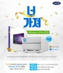 피씨디렉트가 라씨 제품 구매고객을 대상으로 윈도우10 Pro를 증정하는 오픈마켓 프로모션을 진행한다