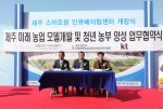 KT가 제주스마트팜인큐베이팅센터를 개소했다