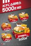KFC가 17일부터 소비자들에게 최고의 가성비를 제공하는 슈퍼박스 2종을 새롭게 출시하고 KFC의 국내 론칭 33주년을 기념해 치킨바베큐박스 무료 제공 이벤트를 실시한다
