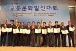 도로교통공단 서울지부가 11월 15일 한국프레스센터에서 열린 제10회 교통문화 발전대회에서 국무총리 표창을 수상하였다