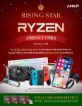 AMD와 대원CTS가 라이징 스타 라이젠 357 프로모션을 실시한다
