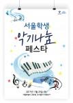 낙원악기상가와 서울시교육청이 악기 나눔 확산을 위한 업무협약을 체결했다