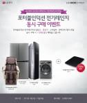 LG전자가 이달 말까지 DIOS 포터블인덕션 HEI1V과 LG 가전을 함께 구매하는 고객을 대상으로 할인 이벤트를 진행한다