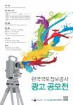 한국국토정보공사 공모전 포스터