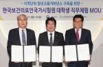 건국대학교가 고용노동부와 한국보건의료인국가시험원과 대학생 직무체험 상호협력을 위한 업무협약을 체결했다