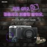리코펜탁스 한국 공식 수입사 세기P&C가 리코 GR2 정품등록 이벤트를 진행한다