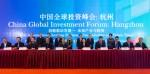 중국 글로벌 투자포럼 항저우2017이 개막됐다