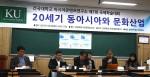 건국대학교 아시아콘텐츠연구소가 11월 18일 교내 교육과학관에서 20세기 동아시아와 문화산업을 주제로 제 7회 국제학술대회를 개최했다