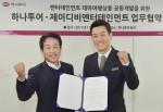 하나투어가 22일 인사동 하나투어 본사에서 김대희, 박나래, 김준호 등이 소속된 JDB엔터테인먼트와 테마여행 개발을 위한 업무 협약을 체결했다