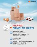 마스터카드가 올해 연말 쇼핑시즌 해외직구에 나서는 국내 소비자들을 위한 다양한 할인 이벤트를 실시한다