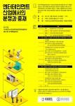 2017년 한국스포츠엔터테인먼트법학회 제57회 추계 학술대회 일정 진행표
