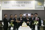 KB금융그룹이 증권 복합점포인 서전주지점을 신규 오픈했다
