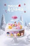 배스킨라빈스가 2017년 크리스마스를 맞아 눈 내리는 스노우 빌리지를 비롯한 24종의 크리스마스 아이스크림 케이크를 순차적으로 출시한다