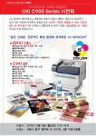 한국오키시스템즈의 한국 총판 하람아이엔씨가 12월 4일 11시부터 15시까지 서울 중구 충무로 PJ HOTEL 4층 카라디움홀에서 OKI C900 Series 사업설명회 및 시연회를 개최한다