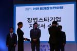 미로가 28일 송도컨벤시아 2층 프리미어볼룸에서 열린 2017 I-Startup 인천 벤처 창업 한마당에서 창업스타로 지정되어 지정서를 수여 받았다