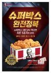 KFC는 치킨바베큐박스 및 트위스터박스 신메뉴 2종 출시를 기념해 12월 1일부터 31일까지 슈퍼박스 완전정복 이벤트를 진행한다