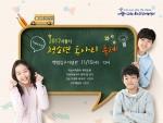서울시교육복지종합지원센터가 11월 15일 오후 1시 백범김구기념관 대회의실 및 로비에서 2017 서울시 청소년 동아리 축제를 개최한다