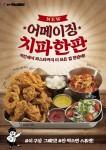 놀부옛날통닭의 신메뉴 어메이징 치파한판
