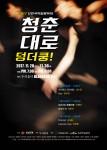 2017 신진국악실험무대 청춘대로 덩더쿵 공연 포스터