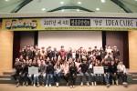 제4회 청춘공감캠프 합창 아이디어 큐브에 중앙대, 숙명여대 학생들이 참여했다