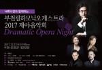 미디어윌그룹이 12월 31일 오후 10시 부천시민회관 대공연장에서 부천필하모닉 오케스트라 2017 제야음악회를 개최한다