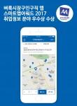 벼룩시장구인구직앱이 스마트앱어워드 2017 취업정보 분야에서 우수상을 수상했다