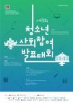 제8회 청소년사회참여발표대회 포스터