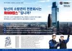 화이어캅스가 서울지하철 2호선 전차량에 기업홍보 광고를 실시했다