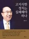 이재환 국회의원 회고록 고지식한 정치는 실패해야 하나 표지