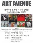 12월 6일 대구, 서울, 전남 청년작가 후배들이 선배를 모시고 존경하는 선배님 모시기 창립전을 개최한다