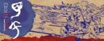 링거스커뮤니케이션즈가 동학 최후의 전투, 장흥 석대들 전투를 웹툰으로 제작했다