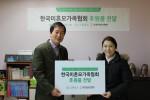 그린코스가 미혼모가정 지원을 목적으로 한국미혼모가족협회에 화장품을 전달하는 행사를 실시했다