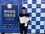 크리스피 박기훈 본부장이 중소 벤처기업부 장관 표창을 수상했다