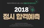 대성마이맥이 2018 정시 합격예측 서비스 업데이트를 실시했다