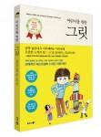 비즈니스북스가 출간한 어린이를 위한 그릿 표지