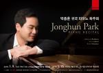 피아니스트 박종훈이 귀국 피아노 독주회를 개최한다