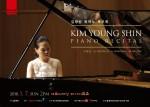 피아니스트 김영신이 내달 7일 예술의전당서 독주회를 개최한다. 사진은 피아니스트 김영신 독주회 포스터