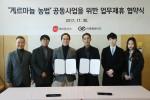 꽃마동산과 풍원바이오가 11월 30일 업무협약을 체결했다