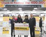 한국도심공항 이종철 대표이사(오른쪽에서 첫 번째)와 백남수 공항운영본부장(왼쪽에서 첫 번째)이 연간 누적 탑승수속 40만 번째 당첨자와 기념사진을 찍고 있다