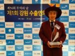 코스토리 김한균 대표가 수상 후 기념 촬영을 하고 있다