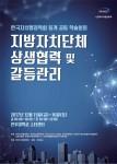 한국자치행정학회 동계 공동 학술대회 포스터
