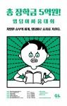 프리미엄 독서실 그린램프라이브러리가 전국 엉덩이 싸움 대회를 개최한다