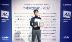 스마트앱어워드에서 교육·문화부문 최우수상을 수상한 XO소프트 박세원 대표