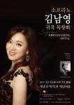 14일 소프라노 김남영의 귀국독창회가 서울 세종문화회관 체임버홀에서 열린다