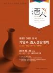 제8회 가양주주인선발대회가 20일 개최된다